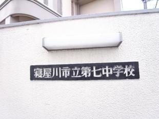 寝屋川第七中学校