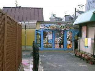 門真保育園