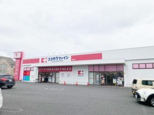 ココカラファイン東香里店