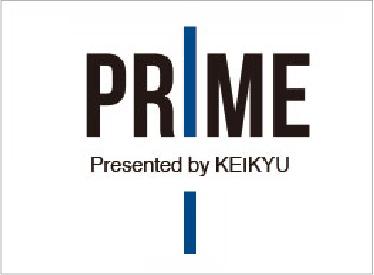 PRIME 京急のprimeシリーズ