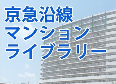 京急沿線マンションライブラリー