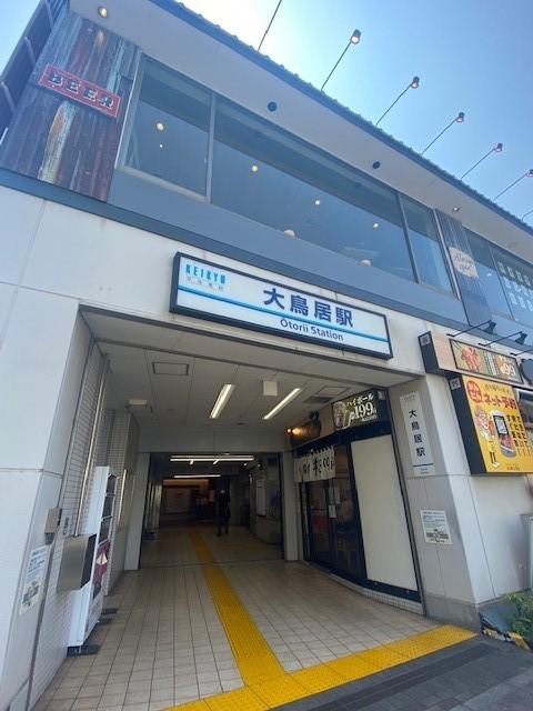 大鳥居駅東口