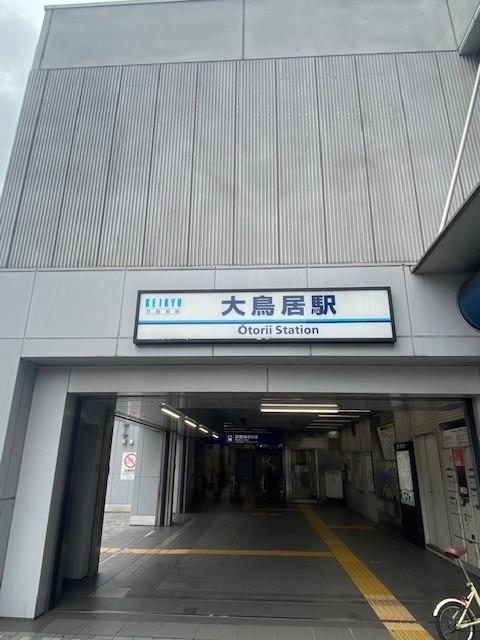大鳥居駅西口