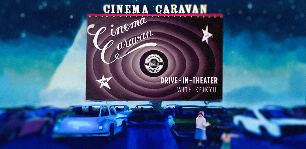 CINEMA CARAVAN Drive in theater with KEIKYU