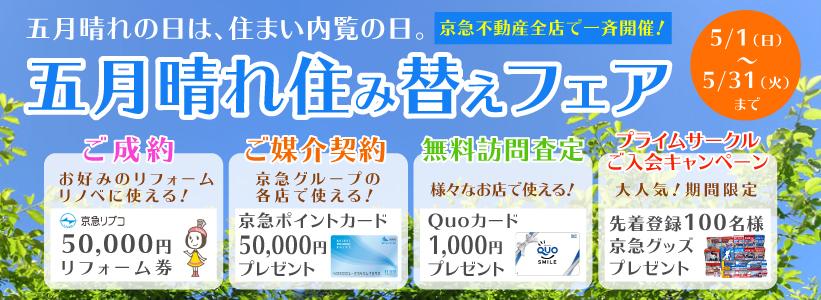 五月晴れ不動産住み替えフェア開催!