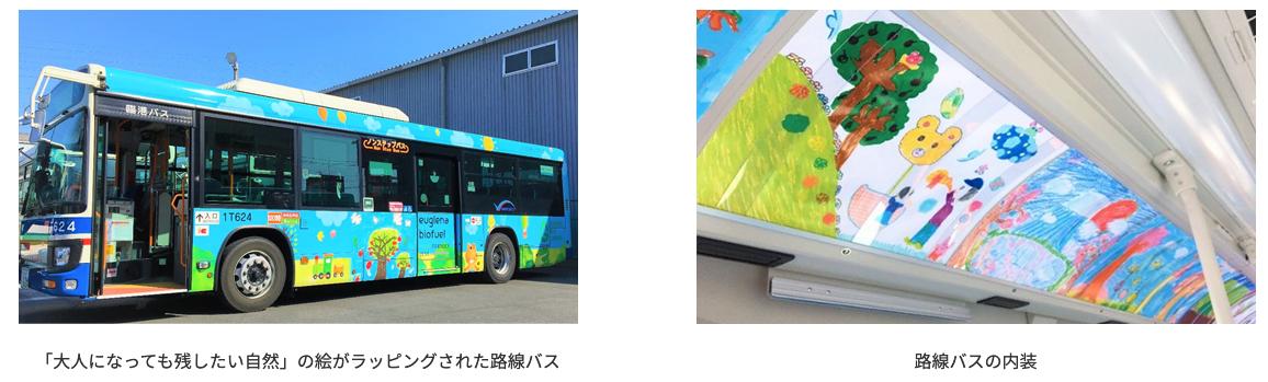横浜市内を走行するバスに「ユーグレナバイオディーゼル燃料」を使用