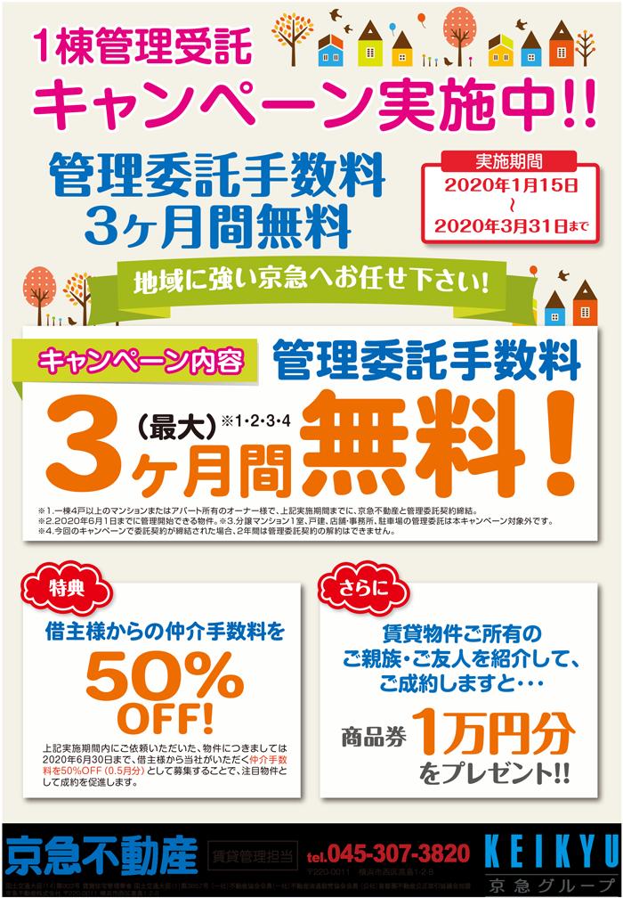 賃貸管理は京急不動産へお任せください。キャンペーン実施中!!
