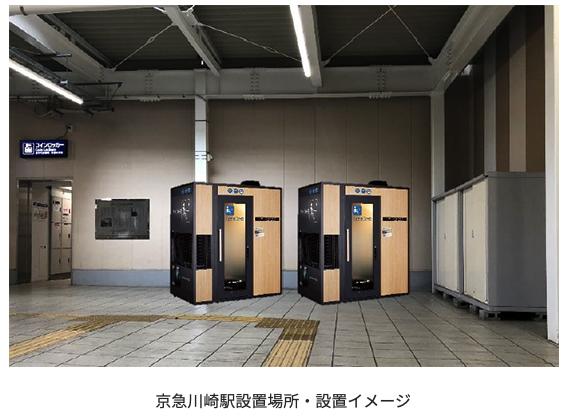 京急川崎駅ホームに個室型ワークスペース「CocoDesk」を設置