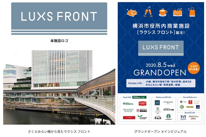横浜市役所内商業施設「ラクシス フロント」8月5日(水)グランドオープン!