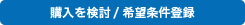 購入を検討/希望条件登録