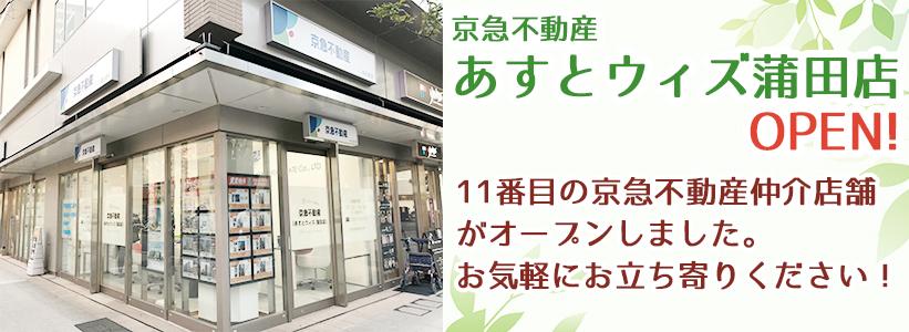 京急不動産 あすとウィズ蒲田店(売買・賃貸)OPEN!