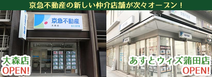 京急不動産 大森店、あすとウィズ蒲田店OPEN!