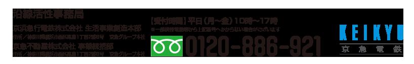 沿線活性事務所/京浜急行電鉄株式会社生活事業想像本部・京急不動産株式会社事業統括部/0120-886-921
