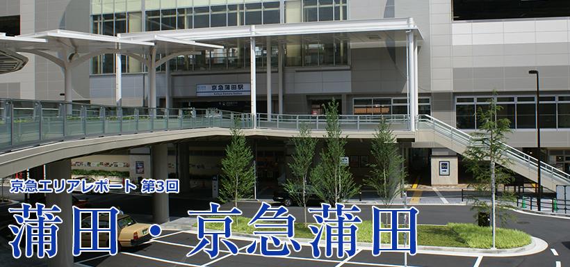 エリアレポート第3回 蒲田・京急蒲田