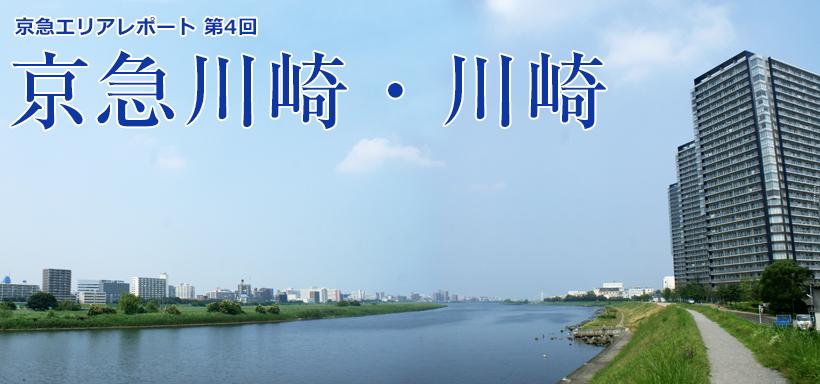 エリアレポート第4回 川崎・京急川崎