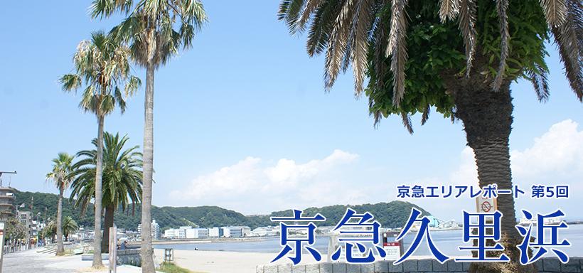 エリアレポート第5回 京急久里浜