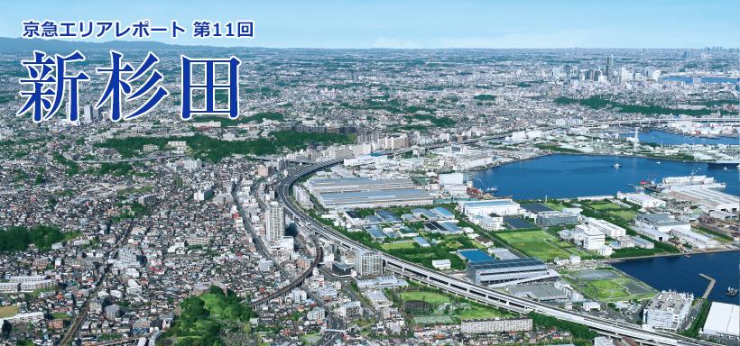 エリアレポート第11回 新杉田