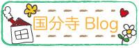 国分寺ブログ
