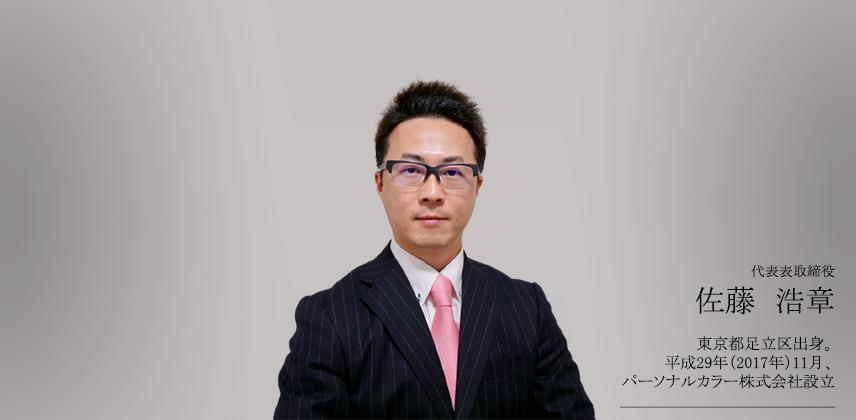 パーソナルカラー株式会社 代表取締役 佐藤浩章